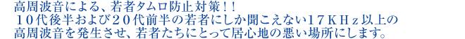高周波音による、若者タムロ防止対策!!