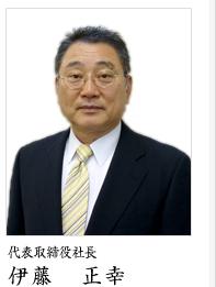 代表取締役社長 伊藤 正幸