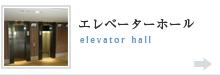 エレベーター犯罪対策