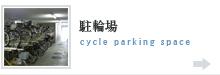 自転車盗難・イタズラ対策