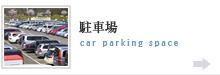 不法駐車・無断侵入対策